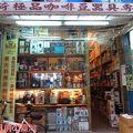 写真:莎荷極品咖啡豆器具専売店