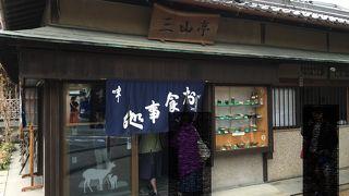三山亭食堂