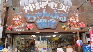 沖縄奄美ちゃんぷる物産