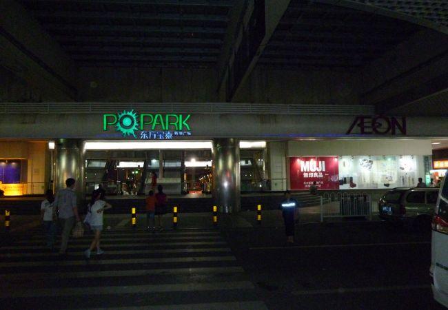 東方宝泰購物広場