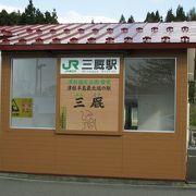 津軽半島最北端の駅