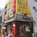 写真:串猿 白山店
