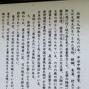 小野道風神社