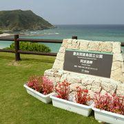 最南端の静かな公園(渡嘉敷島)