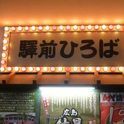 駅近く。色々な広島のお好み焼き屋さんがあります