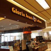 グロリアジーンズイオンモール鳥取北店でございます