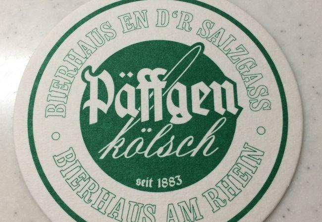 『ペフゲン・ケルシュ』はここでしか飲めないビール