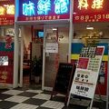 写真:味鮮館 尾張瀬戸店