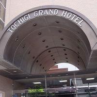 栃木グランドホテル 写真