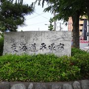 旧東海道沿いに、江戸見附、高札場、脇本陣跡の碑が立つ