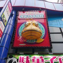 平成16年(2004年)の開館