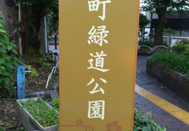 桃町緑道公園