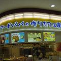 写真:ビアード・パパ イオンモール羽生店