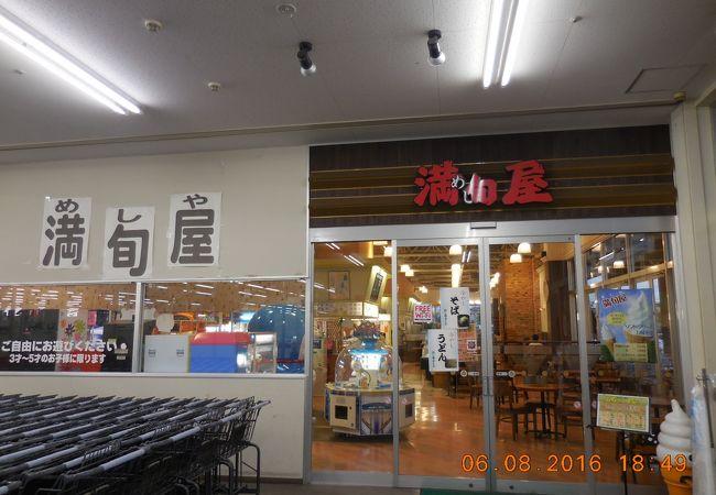 満旬屋 東神楽店