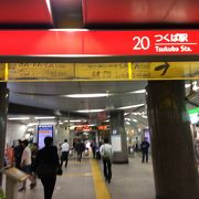 地下にホームのある つくば駅。 地上にはショッピング施設も多数。