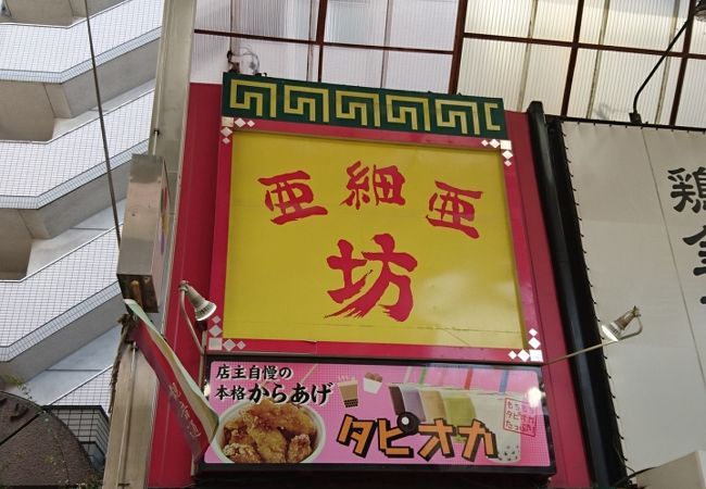 台湾以来のタピオカミルクティ