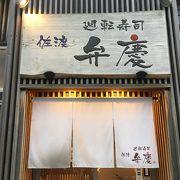 日本海の味を堪能できる回転寿司