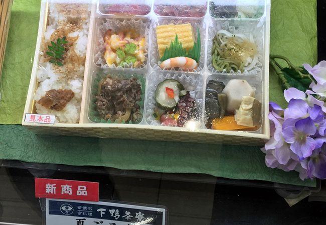 下鴨茶寮 JR京都伊勢丹店でお弁当を購入して新幹線に乗り込む
