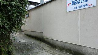 京都青窯会会館