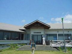 三宅島のツアー