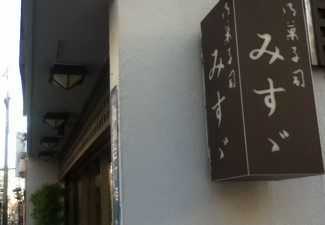 昭和23年創業の和菓子屋さん