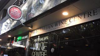 オーストラリアン ワイン センター