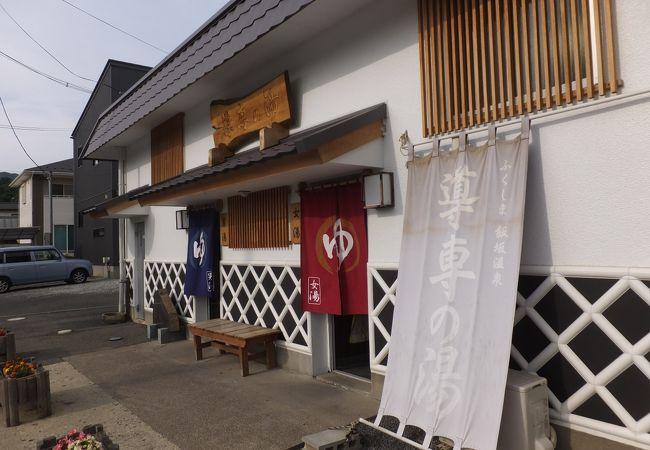 飯坂温泉でもマイナーな共同浴場。鯖湖湯もいいけど、導専の湯はぬるめもあります。