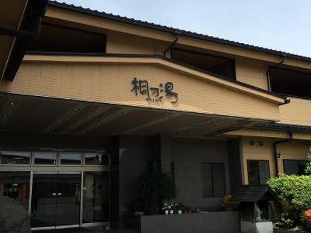 植木温泉 旅館 桐乃湯 写真