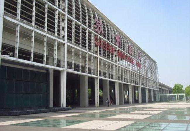 蘇州園区駅