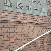 ゆったりとした造りの神奈川県のメインホール