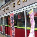 写真:中国料理 龍鶴園