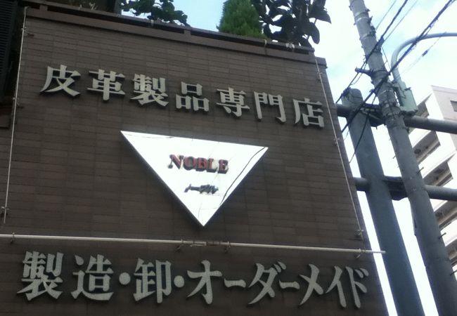 皮革専門店 ノーブル