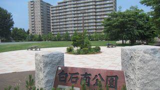 白石南公園
