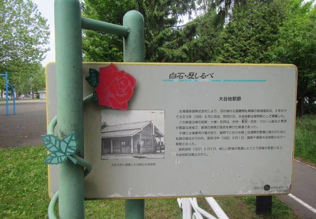 白石東冒険公園