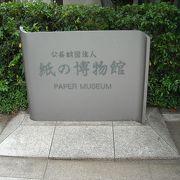 飛鳥山3博物館