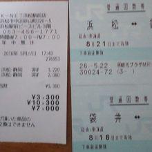 浜松〜静岡 JRの切符