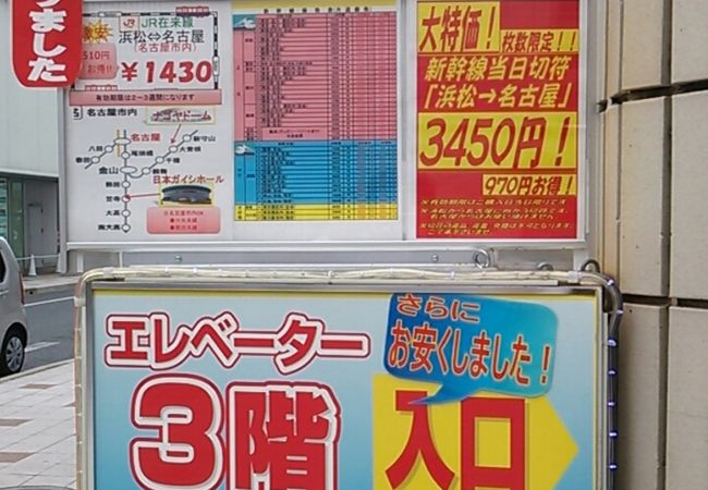 自称「浜松一」と称する他と比べJRの切符が安めの金券ショップ