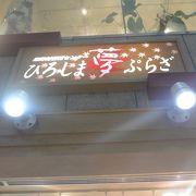広島の特産品がたくさん!