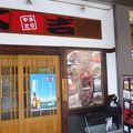 写真:やきとり 大吉 長岡京店