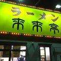 写真:来来亭 京田辺店