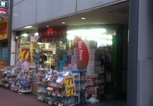 ヒノミドラッグ (東五反田店)