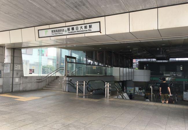 船橋日大前駅