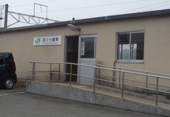 四ツ小屋駅