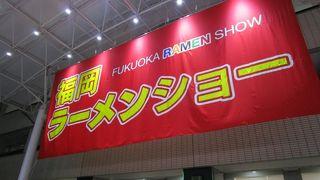 福岡ラーメンショー
