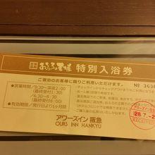 おふろ利用券はフロントで購入@400円