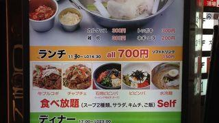韓国家庭料理 東大門タッカンマリ 立川本店