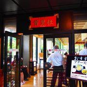 首里杜館のレストラン