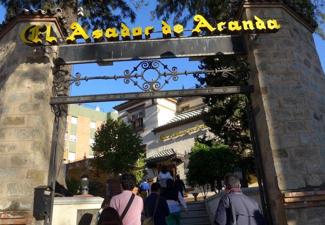 アサドーレ デ アランダ