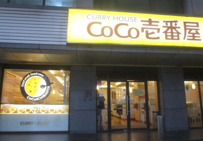 CoCo壱番屋 (来福士店)