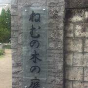 旧正田邸跡地を整備した公園